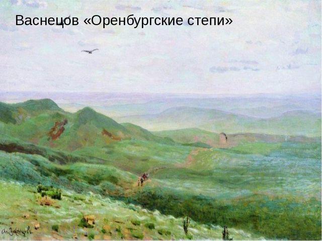 Васнецов «Оренбургские степи»