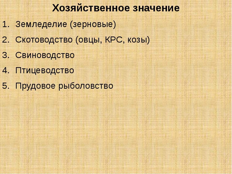 Хозяйственное значение Земледелие (зерновые) Скотоводство (овцы, КРС, козы) С...