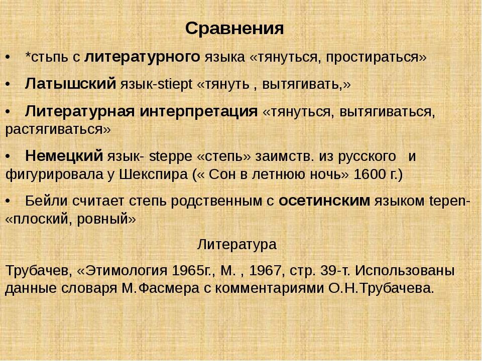 Сравнения •*стьпь с литературного языка «тянуться, простираться» •Латышски...