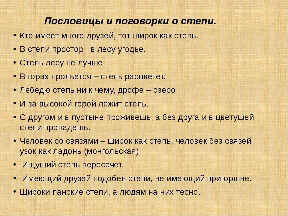 Пословицы и поговорки о степи. Кто имеет много друзей, тот широк как степь....