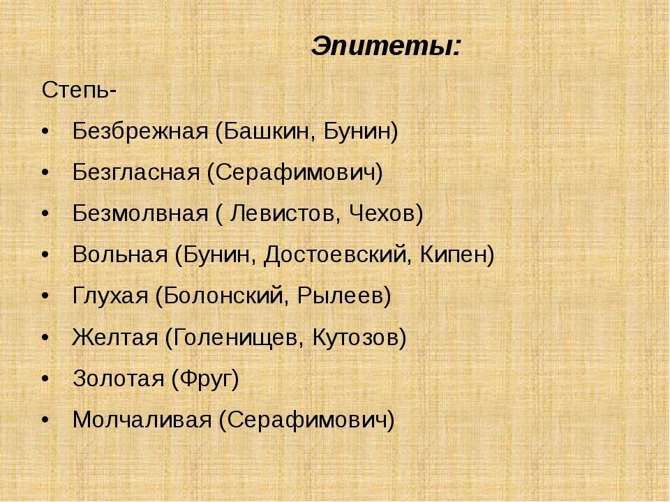 Эпитеты: Степь- •Безбрежная (Башкин, Бунин) •Безгласная (Серафимович) •Бе...