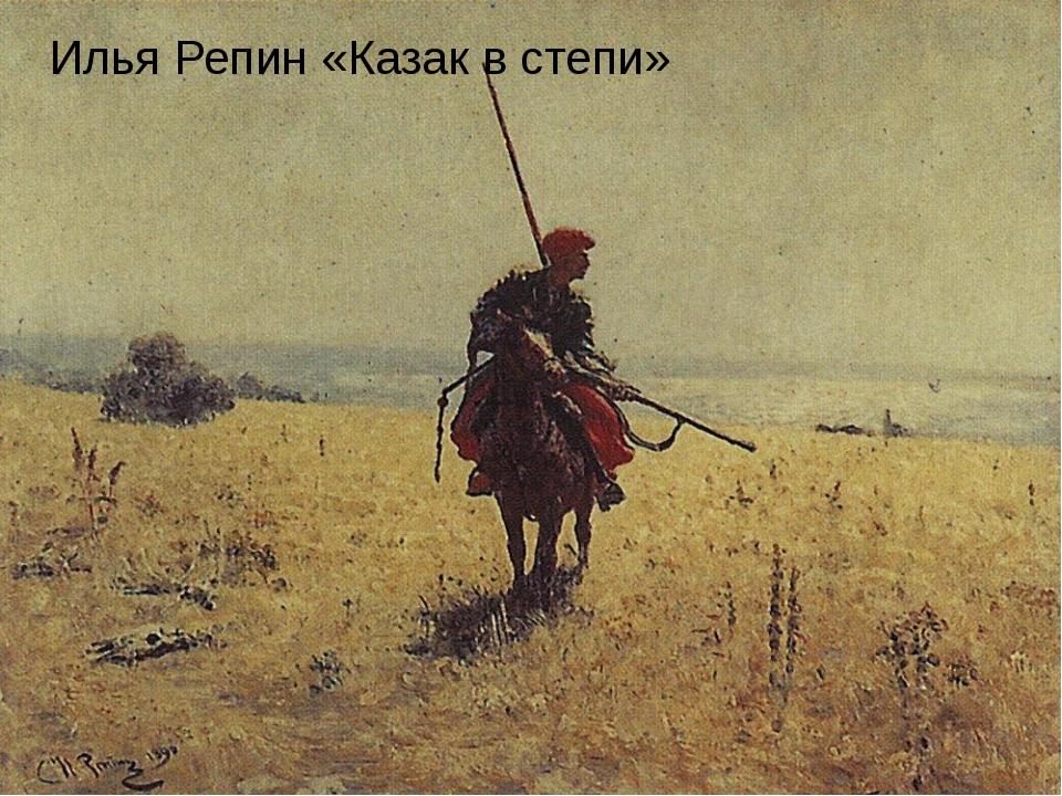 Илья Репин «Казак в степи»