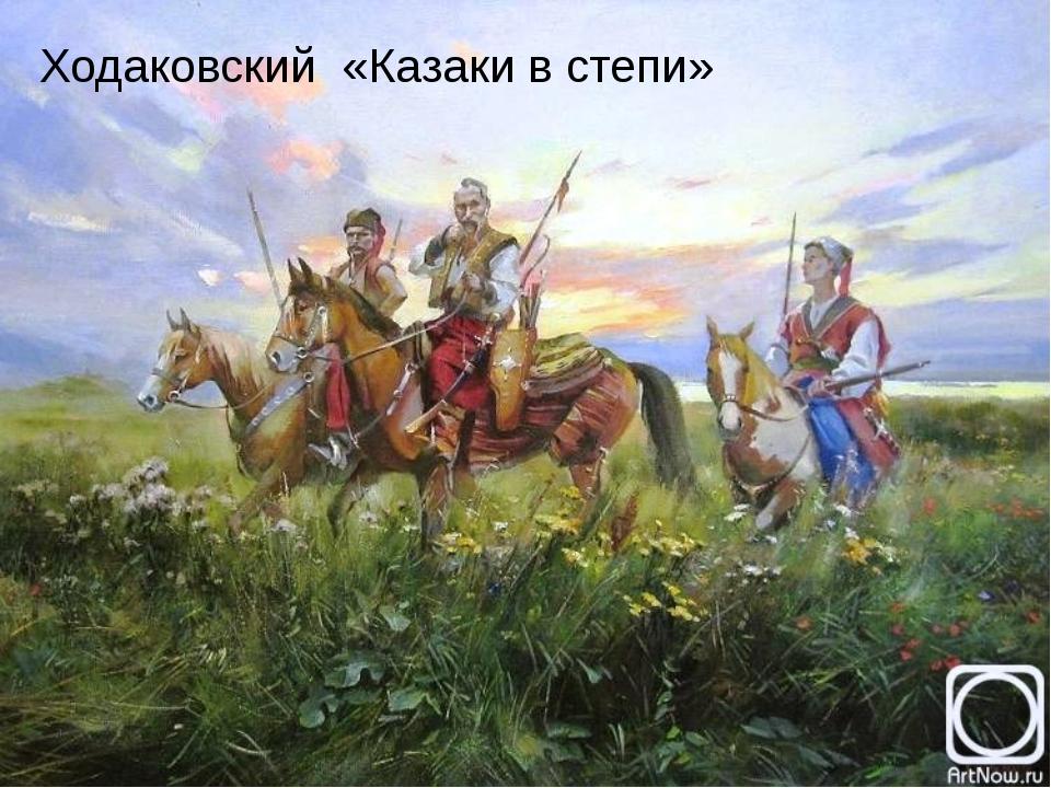 Ходаковский «Казаки в степи»