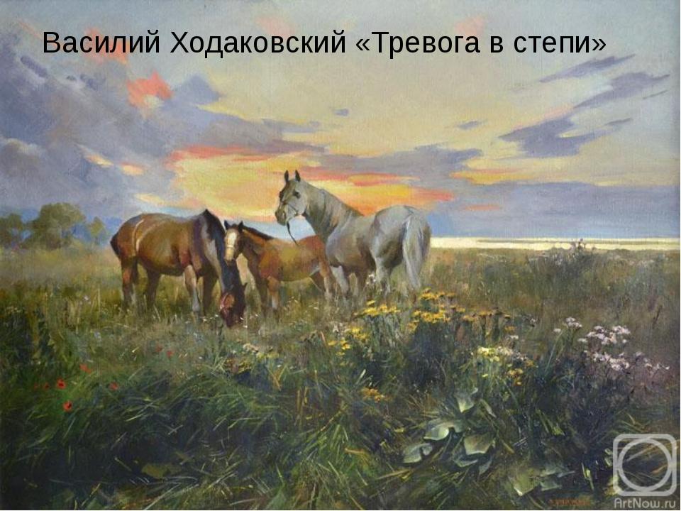 Василий Ходаковский «Тревога в степи»