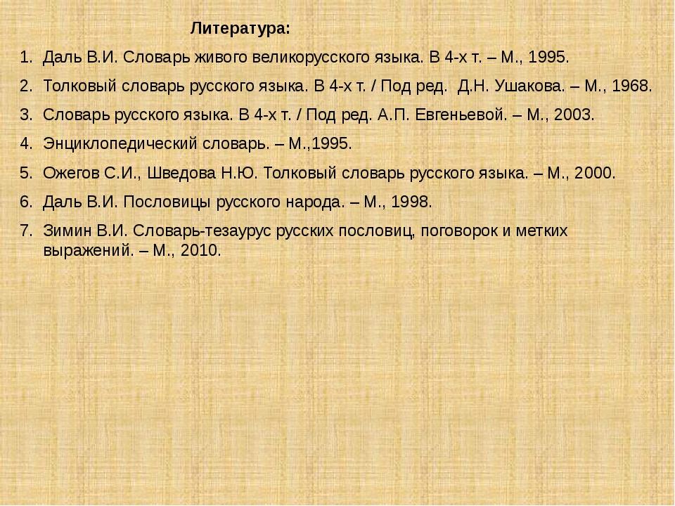 Литература: Даль В.И. Словарь живого великорусского языка. В 4-х т. – М., 19...