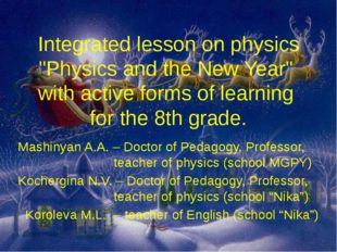 "Integrated lesson on physics ""Physics and the New Year"" with active forms of"
