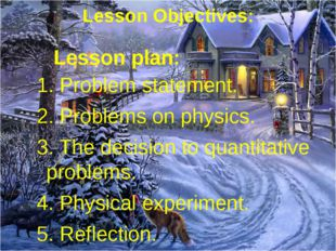 Lesson Objectives: 		Lesson plan: 1. Problem statement. 2. Problems on physic