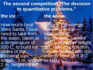 "The second competition ""The decision to quantitative problems."" the ice the s"