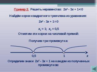Пример 2. Решить неравенство: 2х2 - 3х + 1 < 0 Найдём корни квадратного трехч