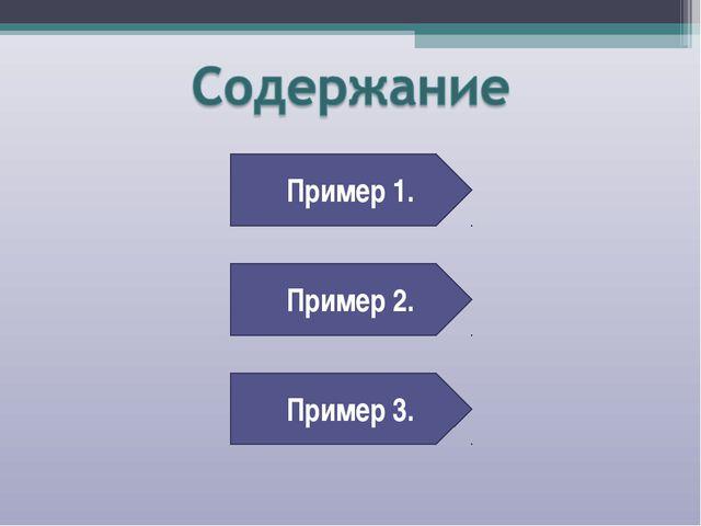 Пример 1. Пример 2. Пример 3.