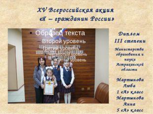 XV Всероссийская акция «Я – гражданин России» Диплом III степени Министерства