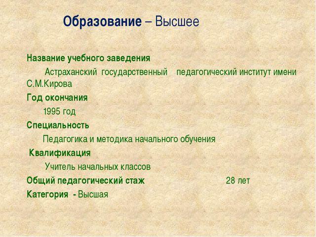 Образование – Высшее Название учебного заведения  Астраханский государс...