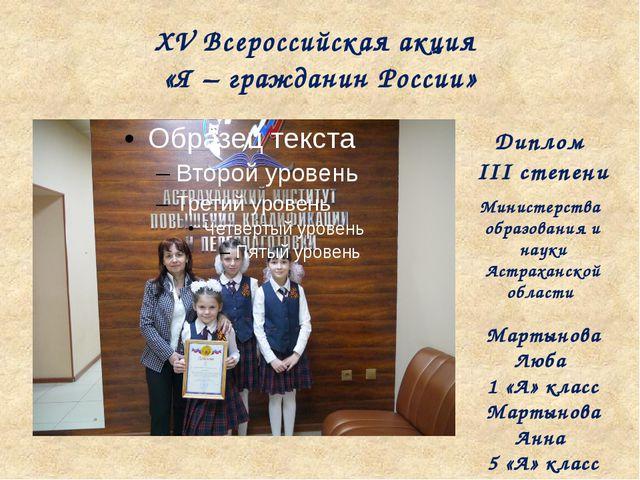 XV Всероссийская акция «Я – гражданин России» Диплом III степени Министерства...
