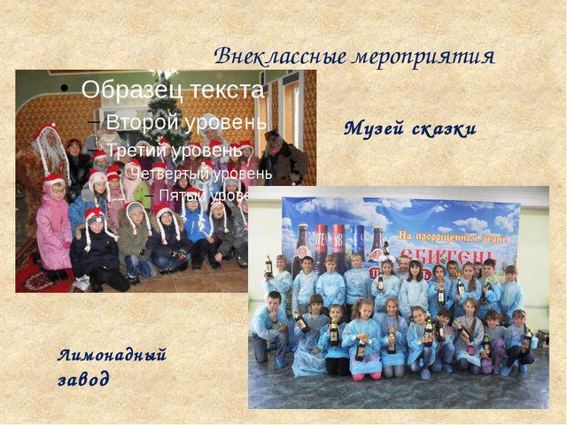 Внеклассные мероприятия Музей сказки Лимонадный завод