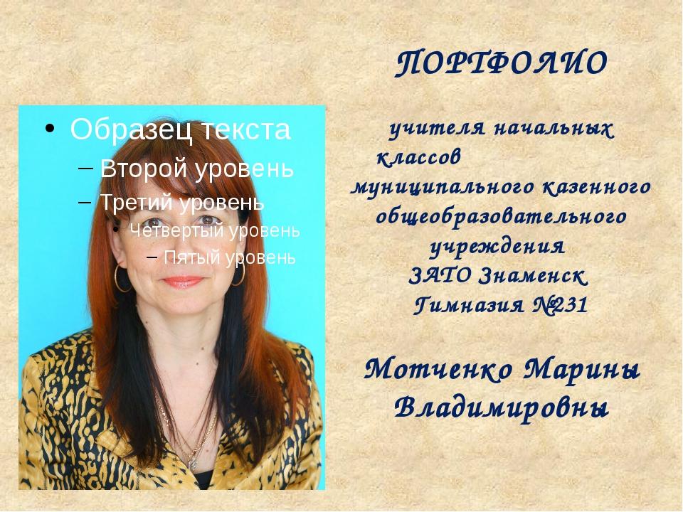 ПОРТФОЛИО  учителя начальных классов муниципального казенного общеобразовате...