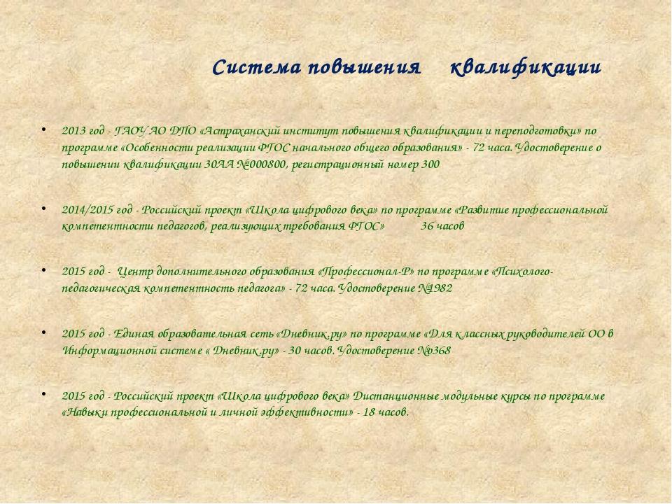 Система повышения квалификации 2013 год - ГАОУ АО ДПО «Астраханский институт...