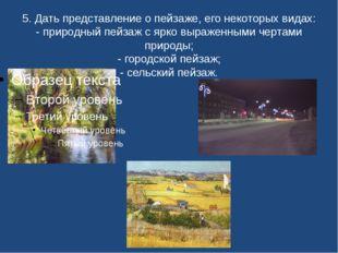 5. Дать представление о пейзаже, его некоторых видах: - природный пейзаж с яр