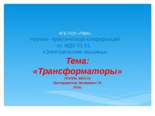 КГБ ПОУ «ПМК» Научно- практическая конференция по МДК 01.01. «Электрические м