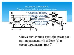 Докладчик Домницкий Е. Параллельная работа трансформаторов. Схема включения т