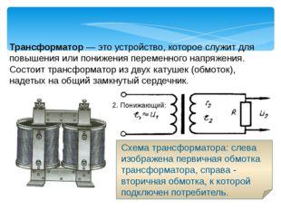 Трансформатор — это устройство, которое служит для повышения или понижения п