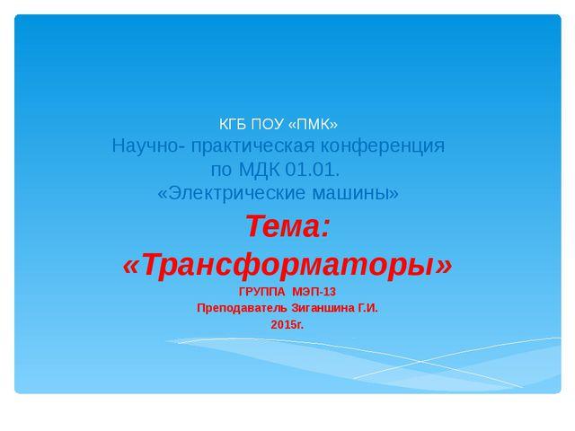 КГБ ПОУ «ПМК» Научно- практическая конференция по МДК 01.01. «Электрические м...