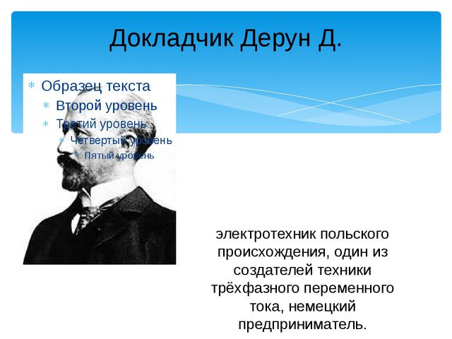 Докладчик Дерун Д. Биография М.О. Доли́во-Доброво́льского Михаи́л О́сипович Д...