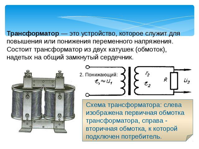 Трансформатор — это устройство, которое служит для повышения или понижения п...
