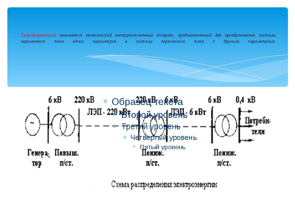 Трансформатором называется статический электромагнитный аппарат, предназначе...