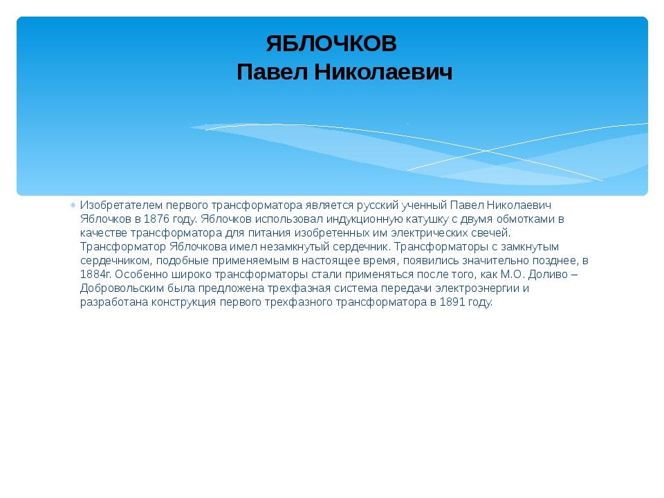 Изобретателем первого трансформатора является русский ученный Павел Николаеви...