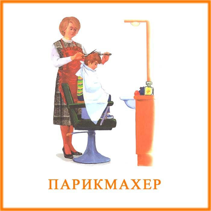 http://www.razumniki.ru/images/articles/obuchenie_detey/parikmaher2_l.jpg