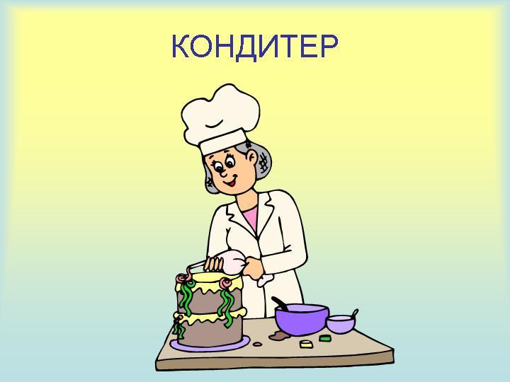 http://900igr.net/datas/chelovek/Professii-5.files/0005-005-Konditer.jpg