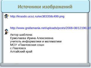 http://krasdo.ucoz.ru/ee383358c499.png http://www.grafamania.net/uploads/post