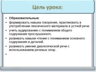 Образовательные: формировать навыка говорения, практиковать в употреблении ле