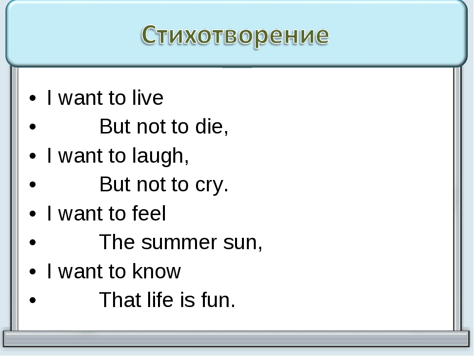 I want to live But not to die, I want to laugh, But not to cry. I want to fee...