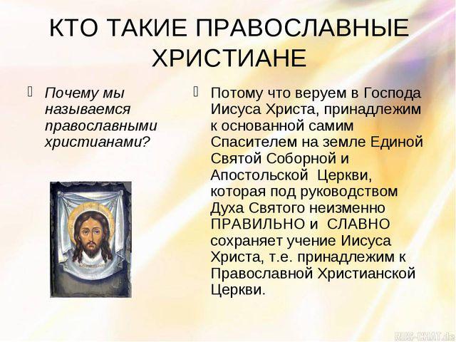 КТО ТАКИЕ ПРАВОСЛАВНЫЕ ХРИСТИАНЕ Почему мы называемся православными христиана...