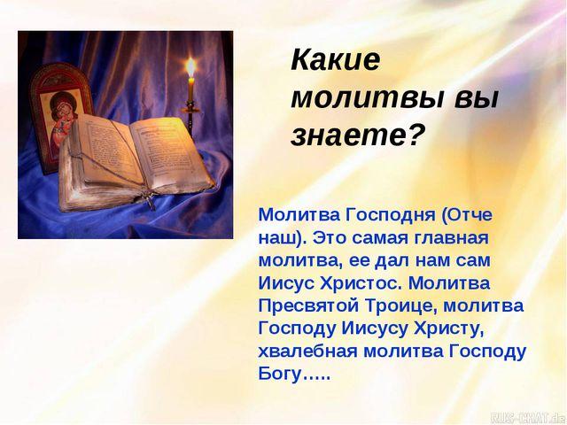 Какие молитвы вы знаете? Молитва Господня (Отче наш). Это самая главная моли...