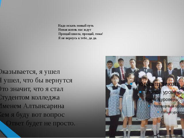 Надо искать новый путь Новая жизнь нас ждут Прощай школа, прощай, пока! Я не...