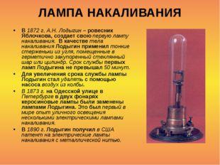 ЛАМПА НАКАЛИВАНИЯ В 1872 г. А.Н. Лодыгин – ровесник Яблочкова, создает свою п