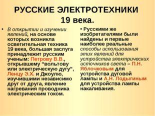 РУССКИЕ ЭЛЕКТРОТЕХНИКИ 19 века. В открытии и изучении явлений, на основе кото
