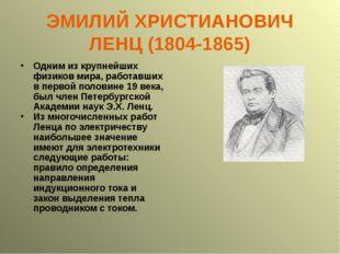 ЭМИЛИЙ ХРИСТИАНОВИЧ ЛЕНЦ (1804-1865) Одним из крупнейших физиков мира, работа
