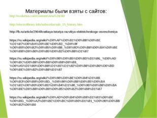 Материалы были взяты с сайтов: http://evolutsia.com/content/view/528/40/ http
