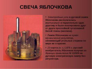 СВЕЧА ЯБЛОЧКОВА Электродные угли в дуговой лампе Яблочкова располагались верт