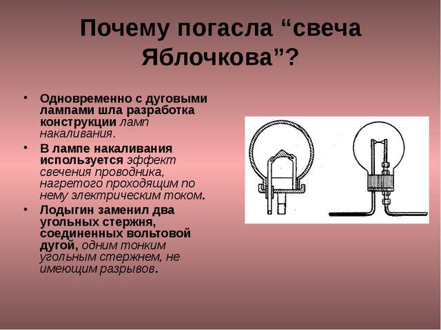 """Почему погасла """"свеча Яблочкова""""? Одновременно с дуговыми лампами шла разрабо..."""