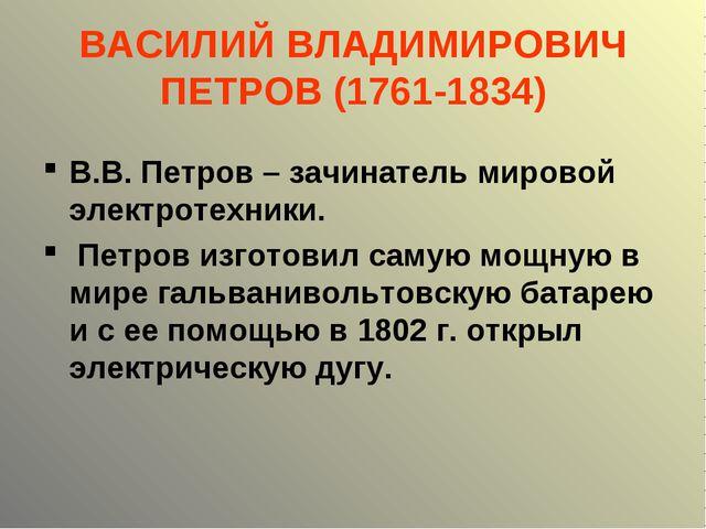 ВАСИЛИЙ ВЛАДИМИРОВИЧ ПЕТРОВ (1761-1834) В.В. Петров – зачинатель мировой элек...