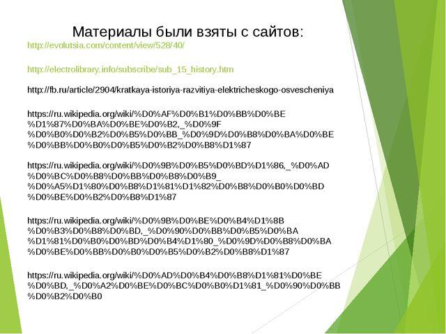 Материалы были взяты с сайтов: http://evolutsia.com/content/view/528/40/ http...