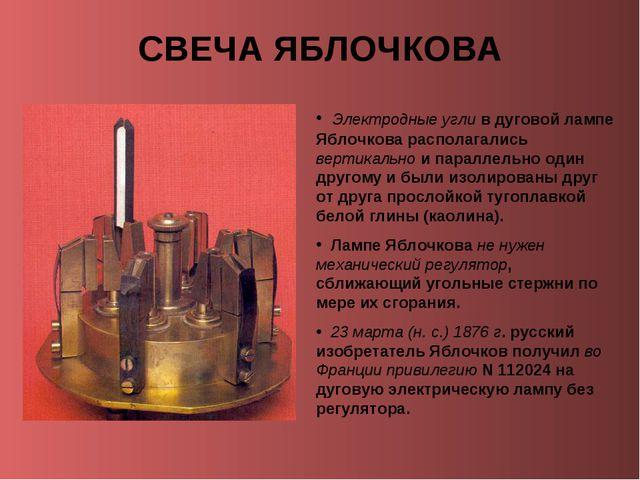 СВЕЧА ЯБЛОЧКОВА Электродные угли в дуговой лампе Яблочкова располагались верт...