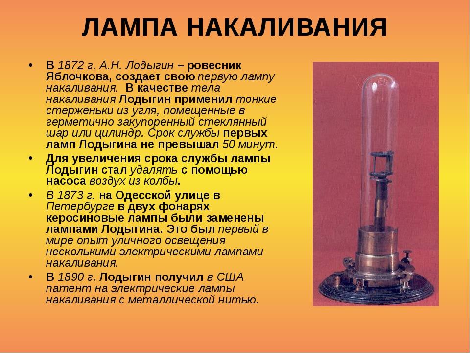 ЛАМПА НАКАЛИВАНИЯ В 1872 г. А.Н. Лодыгин – ровесник Яблочкова, создает свою п...