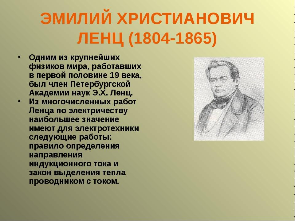 ЭМИЛИЙ ХРИСТИАНОВИЧ ЛЕНЦ (1804-1865) Одним из крупнейших физиков мира, работа...