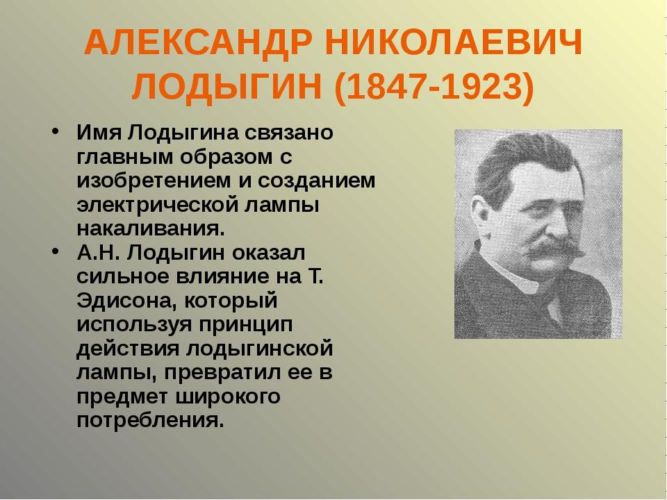 АЛЕКСАНДР НИКОЛАЕВИЧ ЛОДЫГИН (1847-1923) Имя Лодыгина связано главным образом...
