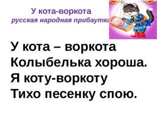 У кота-воркота русская народная прибаутка У кота – воркота Колыбелька хороша.